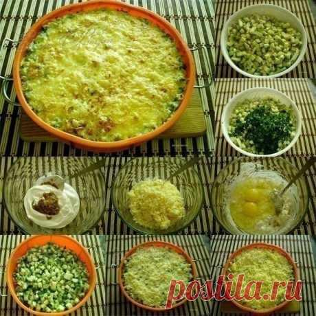 Кабачки, запеченные с сыром - объедение!  1. Кабачки порезать на кубики (3 средних кабачка) 2. Добавить к ним мелко порезанные укроп и петрушку 3. Посолить, добавить специи 4. Сметану смешать с готовой горчицей (4 ст. л. сметаны + 1 ст. л. горчицы) 5. Добавить тертый сыр (5 ст.л.) и 2 яйца, посолить по необходимости и все перемешать. 6. В форму для выпечки выложить порезанные кабачки, яично-сметанно-сырную смесь, разровнять 7. Сверху посыпать тертым сыром (4-5 ст.ложек) 8....
