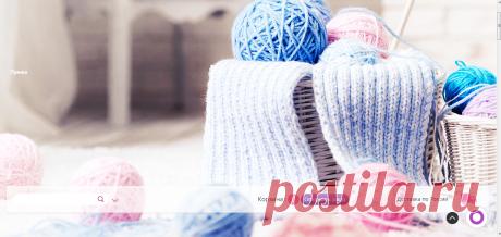 Купить итальянскую пряжу для вязания в интернет магазине Мериносик недорого в Москве