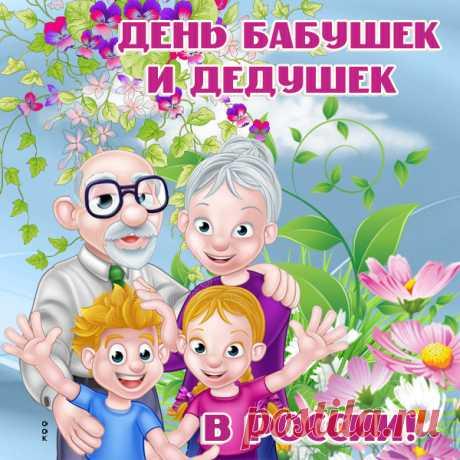 Супер картинка День бабушек и дедушек в России