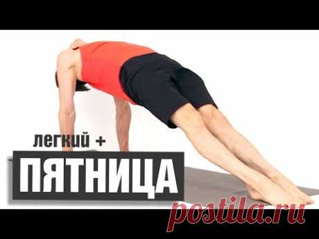 Йога Пятница. Средняя сложность комплексов йоги на 5 дней в неделю