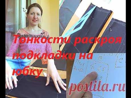 Тонкости раскроя подкладки на юбку