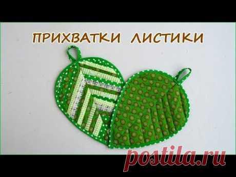 DIY. Как сшить прихватки листики из ткани. Лоскутное шитьё. How to sew tack leaves from fabric.