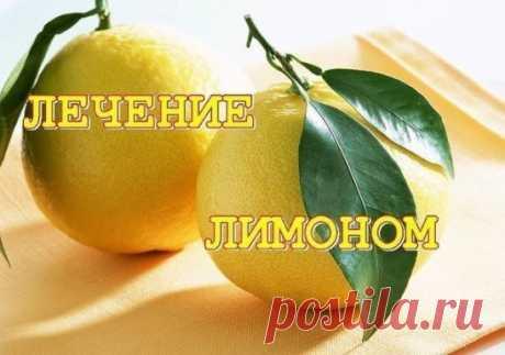 """Лечение лимонами  Подружитесь с лимоном, и многие ваши проблемы будут решены: он избавит от старых болезней и убережет от новых, - рекомендует всем нам Н. И. Кудряшова, автор брошюры """"Лечение лимонами"""".  Вот несколько рецептов.   Бородавки  Измельченную кожуру двух лимонов залейте 0,5 стакана 30% уксуса, настаивайте в плотно закрытой посуде 8 дней, периодически встряхивая. Процедите. Прикладывайте к бородавкам тампон, смоченный в этом настое, несколько раз в день.   Веснуш..."""