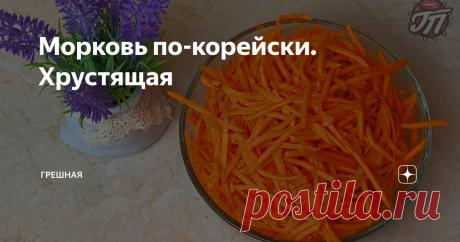Морковь по-корейски. Хрустящая