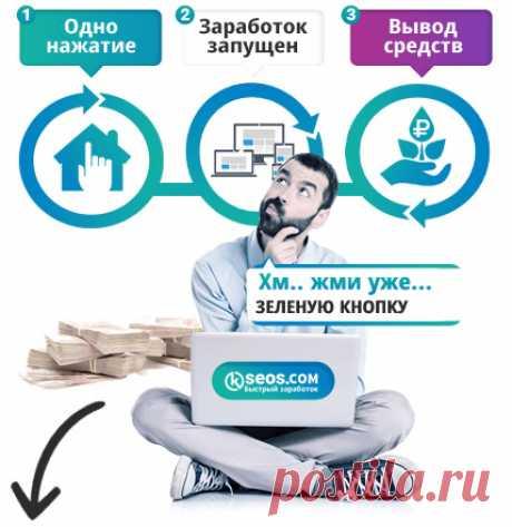 Фонд видеоблоггеров - Заработок на просмотре видео - cseos.ru