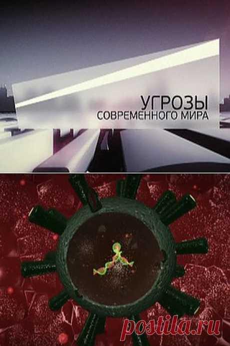 Угрозы современного мира / Супермикроб / Russia2.tv