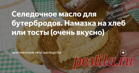Селедочное масло для бутербродов. Намазка на хлеб или тосты (очень вкусно)