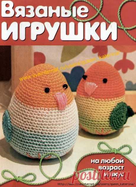 """Книга """"Вязаные игрушки"""" - 4"""