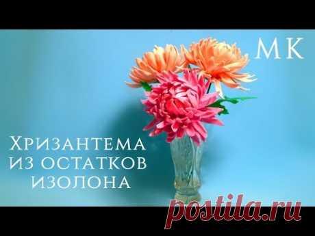 Хризантема из остатков изолона. Подарок своими руками. Бесплатный МК. - YouTube