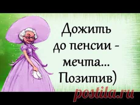Дожить до пенсии - мечта... Позитив)