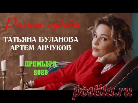 Скачать клип Татьяна Буланова и Артем Анчуков - Разные судьбы (2020) бесплатно