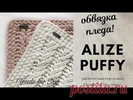 🔥Обвязка для пледа из Alize Puffy/Alize Puffy fine. Мастер-класс