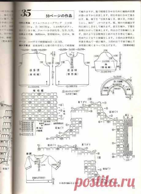 """японский журнал по вязанию """"83"""