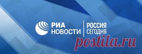 РИА Новости - Главная