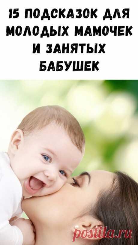15 подсказок для молодых мамочек и занятых бабушек - Интересный блог