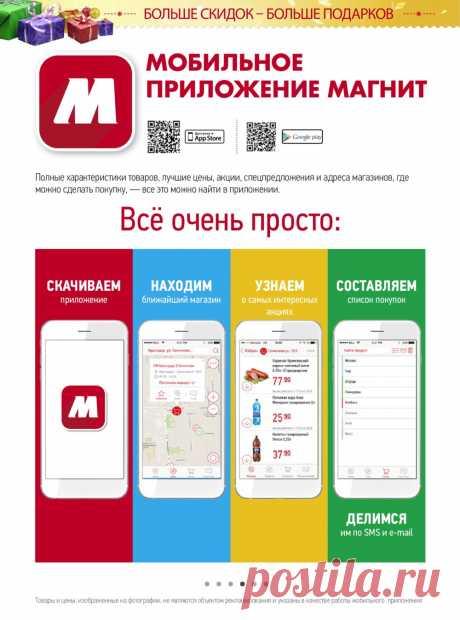Каталог Магнит Гипермаркет - Акции - волгоград