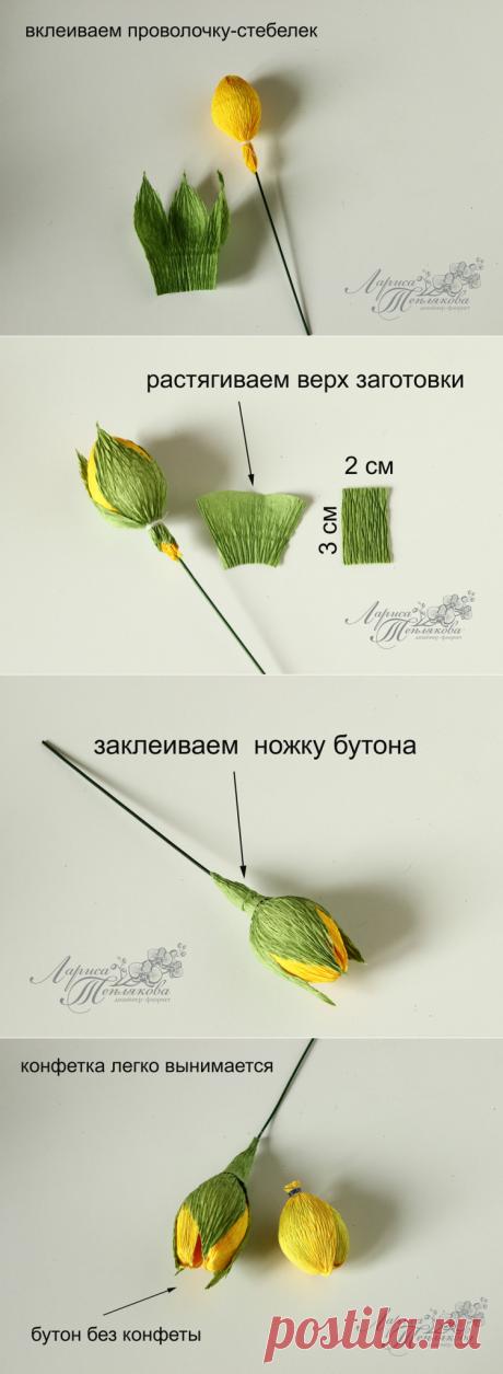 Бутон с достающейся конфеткой: мастер-класс — Сделай сам, идеи для творчества - DIY Ideas