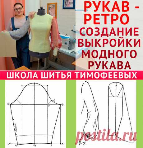 рукав  - ретро  - создание выкройки модного рукава  - Тимофеева Тамара уроки шитья