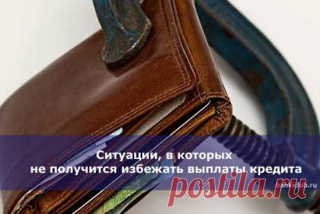 Ситуации, в которых не получится избежать выплаты кредита Информации Екатеринбурга