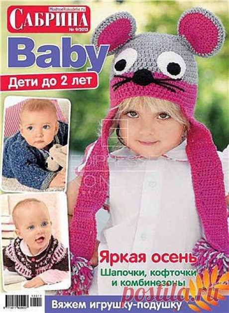 Сабрина Baby №9 2013 .