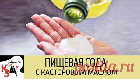 Пищевая сода с касторовым маслом. 10 Эффективных рецептов для красоты и здоровья https://youtu.be/yfSLNtUcoWI