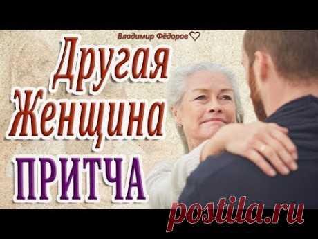Другая Женщина! Притча о Любви…