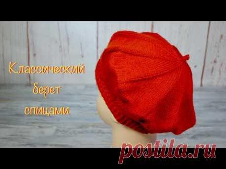 Классический берет спицами.  Classic beret with knitting needles.