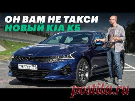 Больше никакой Optima. Тест-драйв Kia K5 :: Autonews