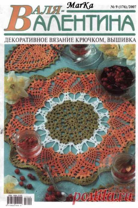 Журналы VALENTINA_подборка_2