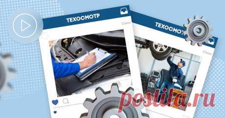 FinTok: с марта техосмотр будут фиксировать на фото. Или не будут? С 1 марта техосмотр автомобиля будут фиксировать на фото, чтобы исключить возможность покупки диагностической карты без проверки авто. Однако не исключено, что введение обязательной фотофиксации могут вновь отложить.