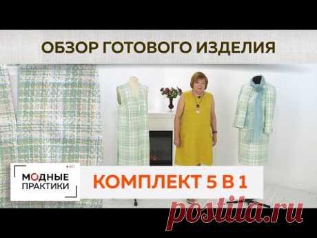 Великолепный комплект на все случаи жизни из 5 предметов. Блуза, жакет, жилет-пальто, юбка и шарф.