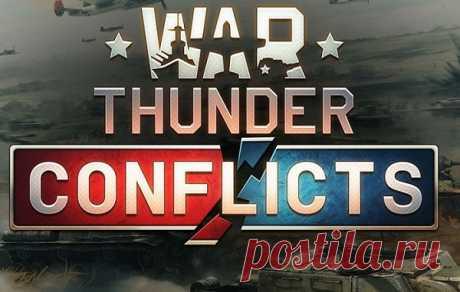War Thunder: Conflicts для iPhone и iPad | Мобильный оазис War Thunder: Conflicts — современная стратегия для решительных игроков! Создатели игр War Thunder и Modern Conflict решили порадовать своих поклонников новой стратегией мирового масштаба — War Thunder