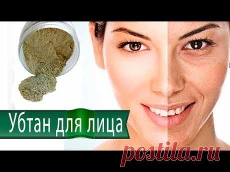 Убтан - натуральное средство для очищения и омоложения кожи. Как приготовить и правильно применять - YouTube