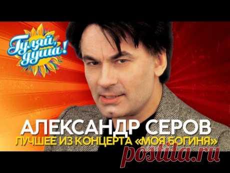 """Александр Серов - Лучшее из концерта """"Моя Богиня"""" 2001"""