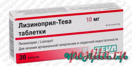📑 Лизиноприл (таблетки) инструкция по применению;  💊 Препараты, влияющие на систему ренин-ангиотензин; ✔️ Аналоги по действующему веществу: Лизиноприл