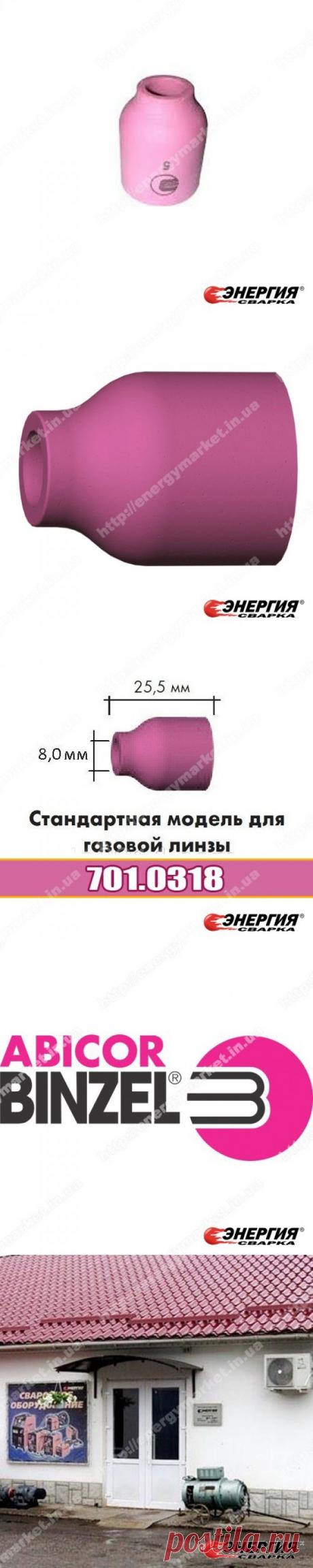 701.0318 Сопло керамическое № 5 NW 8,0 мм / L 25,5 мм  Abicor Binzel купить цена Украине