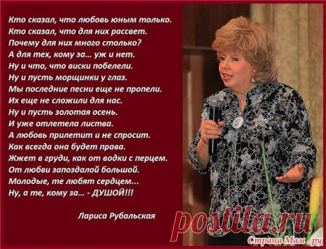 Творчество Ларисы Рубальской.