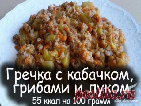 Гречка с кабачком, грибами и луком 55 ккал на 100 грамм - Вкусные рецепты от Мир Всезнайки