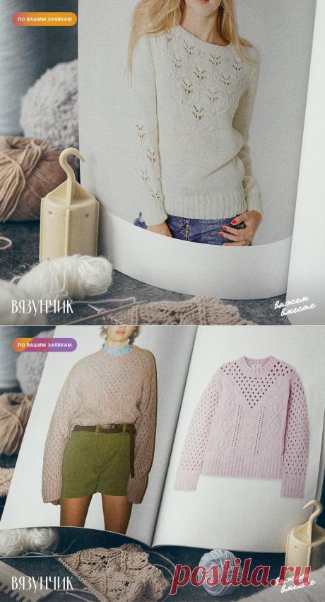 Теперь вы сможете это связать: 3 оригинальные схемы магазинных джемперов по вашим просьбам   Вязунчик — вяжем вместе   Яндекс Дзен
