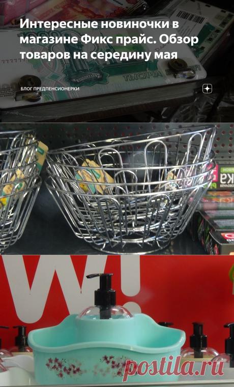 Интересные новиночки в магазине Фикс прайс. Обзор товаров на середину мая   Блог предпенсионерки   Яндекс Дзен