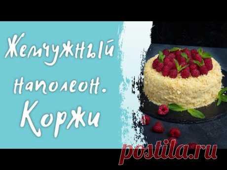 Наполеон, рецепт вкусного домашнего торта с заварным кремом. Слоеное тесто