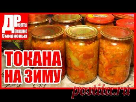 Tokana vegetable of sweet pepper and gogoshar with preparation rice for the winter.