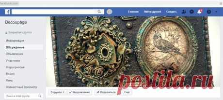 """Целую неделю, на Facebook, в закрытой польской декупажной группе - мои """"Крылья"""" были лучшими. И ни у кого """"глаза не разбежались"""".))"""