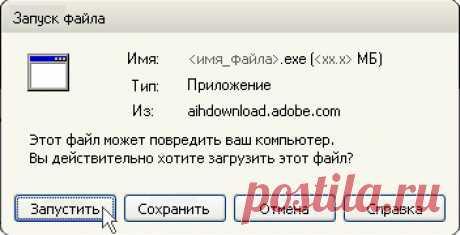 Adobe - Установить Adobe Acrobat Reader DC