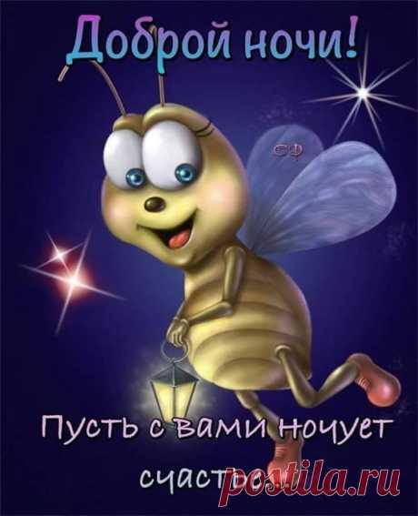 Доброго вечера и ночи картинки - Красивые пожелания доброй ночи в стихах - СЛАДКИХ СНОВ! новые класс
