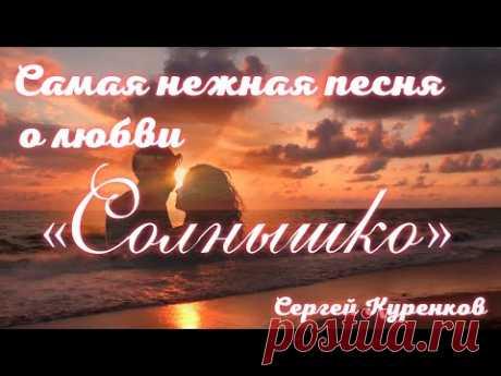 Самая нежная песня о любви. Солнышко. Сергей Куренков