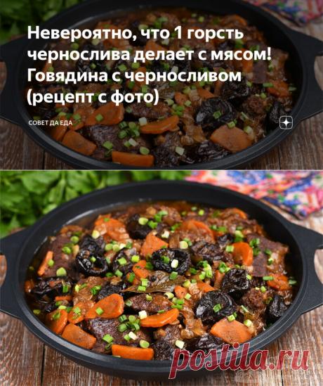 Невероятно, что 1 горсть чернослива делает с мясом! Говядина с черносливом (рецепт с фото) | Совет да Еда | Яндекс Дзен
