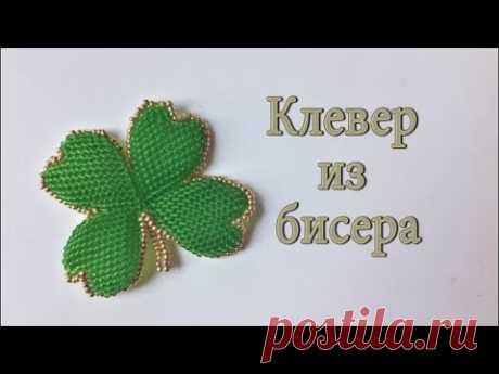Листочек клевера на удачу и везение из бисера. leaf clover trefoil