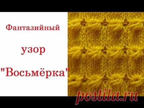 Фантазийный узор восьмёрка  Вязание на спицах