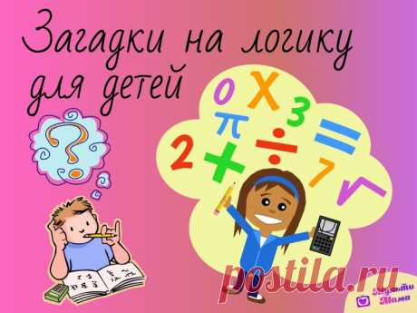 Загадки на логику для детей: 100 логических загадок Загадки на логику для детей с ответами 5 лет, 6 лет, 7 лет, 8 лет, 9 лет, 10 лет. Логические загадки: сложные, смешные, интересные, короткие, с подвохом.